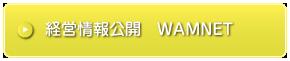 経営情報公開WAMNET