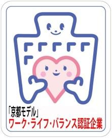 「京都モデル」ワーク・ライフ・バランス認定企業